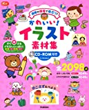 かわいい!イラスト素材集 CD-ROM付き―保育の現場で役立つ! (Gakken保育Books)