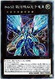 遊戯王 / No.62 銀河眼の光子竜皇(エクストラシークレットレア)/ RC02-JP004 / RARITY COLLECTION- 20th ANNIVERSARY EDITION -