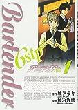 バーテンダー6stp 1 (ヤングジャンプコミックス)