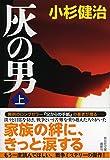 灰の男(上) (祥伝社文庫)