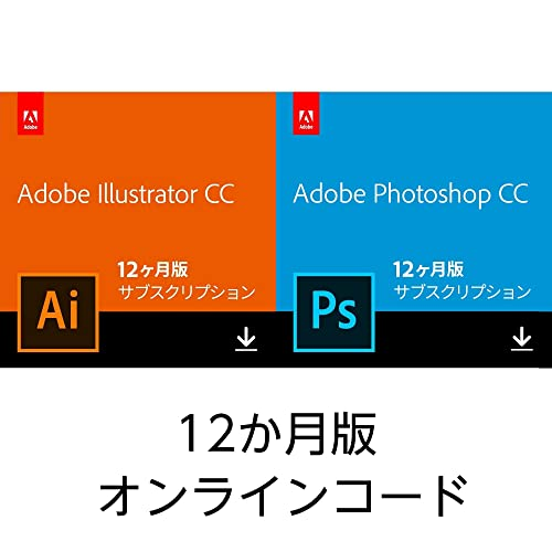 Adobe Illustrator CC + Photoshop CC 12か月版