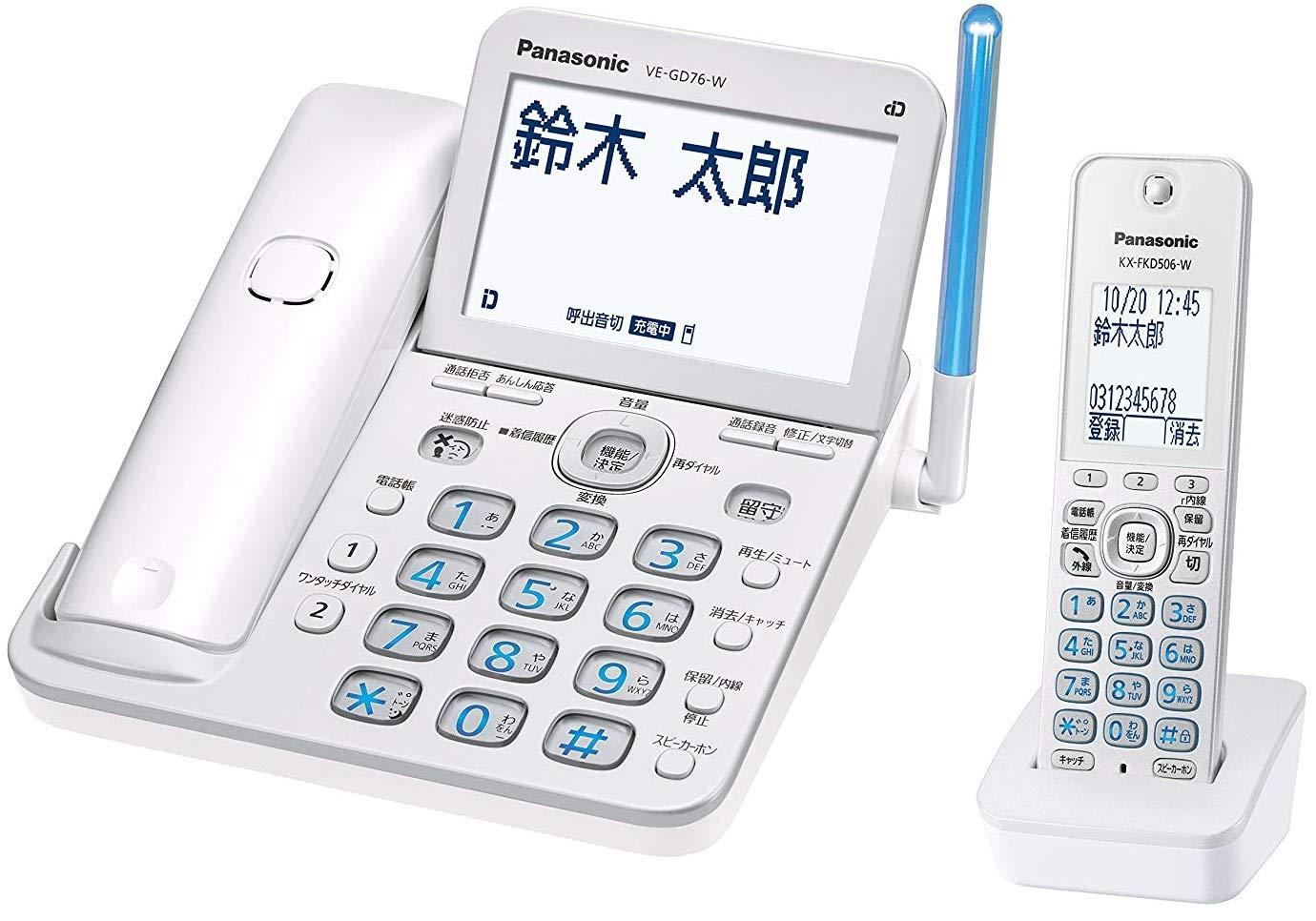 パナソニック デジタルコードレス電話機 子機1台付き 迷惑防止機能搭載 パールホワイト VE-GD76DL-W 子機1台付き パールホワイト B06Y64LNXJ
