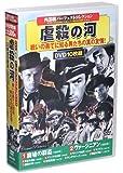 西部劇 パーフェクトコレクション 虐殺の河 DVD10枚組 (ケース付)セット