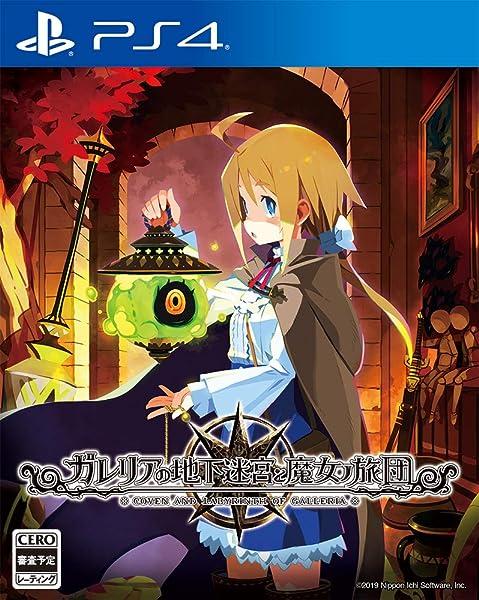 ガレリアの地下迷宮と魔女ノ旅団 【初回特典】Vita、PS4用オリジナルテーマ 同梱