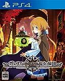 ガレリアの地下迷宮と魔女ノ旅団 【初回特典】Vita、PS4用オリジナルテーマ 同梱 - PS4