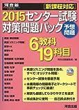 センター試験対策問題パック 2015 (河合塾シリーズ)