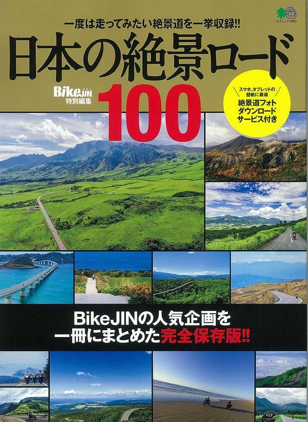 公演避難する本を読む県別マップル 福島県 道路地図 (ドライブ 地図 | マップル)