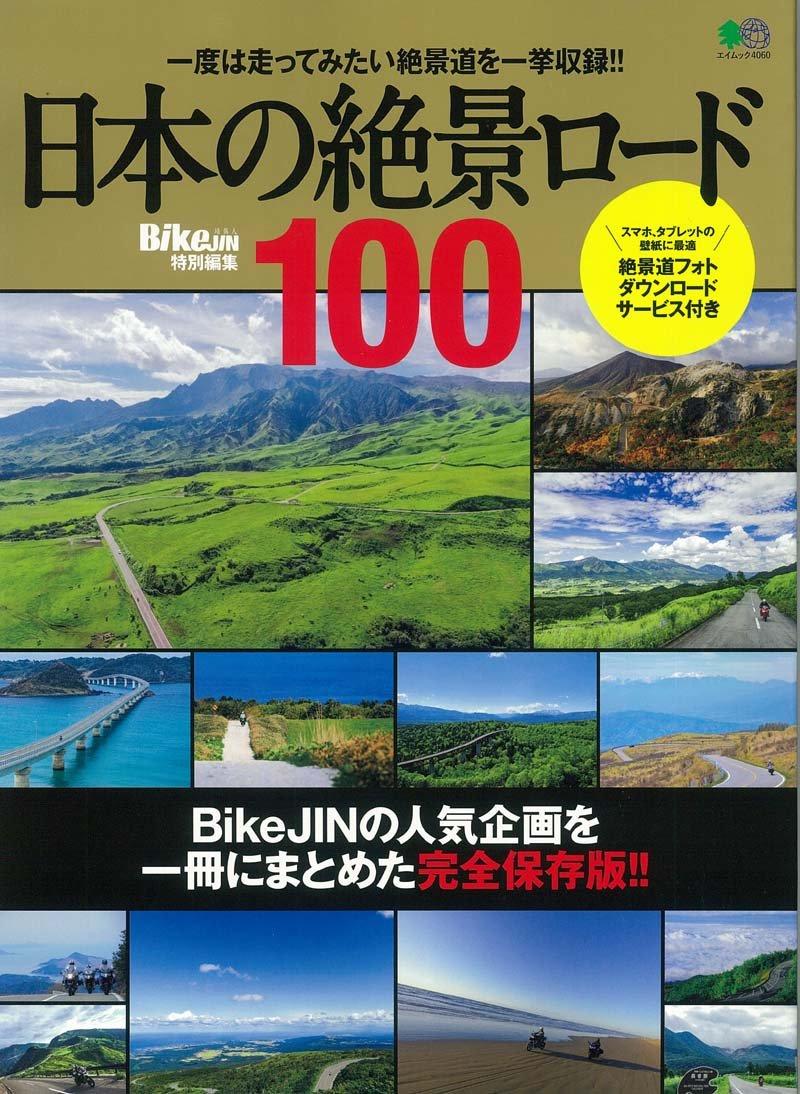 「日本の絶景ロード100」(エイ出版社)
