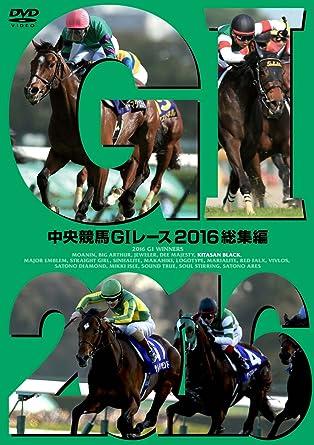 Amazon.co.jp | 中央競馬GIレー...
