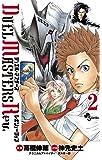 DUEL MASTERS Rev. 2 (少年サンデーコミックス)