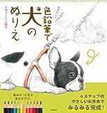 かわいい!たのしい!色鉛筆で犬のぬりえ