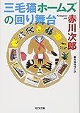 三毛猫ホームズの回り舞台 (光文社文庫)