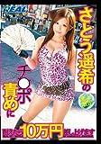 さとう遥希のチ○ポ責めに耐えたら10万円差し上げます / REAL(レアル) [DVD]