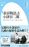 「東京物語」と小津安二郎: なぜ世界はベスト1に選んだのか (平凡社新書)