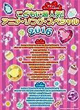 やさしいピアノ・ソロ&弾き語り こどもに超人気! アニメ・ソング・スペシャル2016