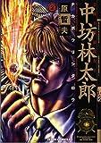 公権力横領捜査官中坊林太郎 2 (ゼノンコミックスDX)