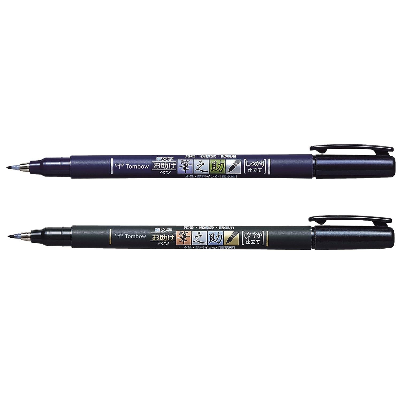 Tombow WS-BHS-2P Fudenosuke Hard and Soft Tip Brush Pen Black