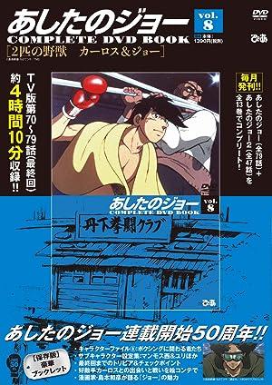 あしたのジョーCOMPLETE DVD BOOK vol.8号
