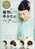 着物&ゆかたのヘアアレンジ (主婦の友生活シリーズ)