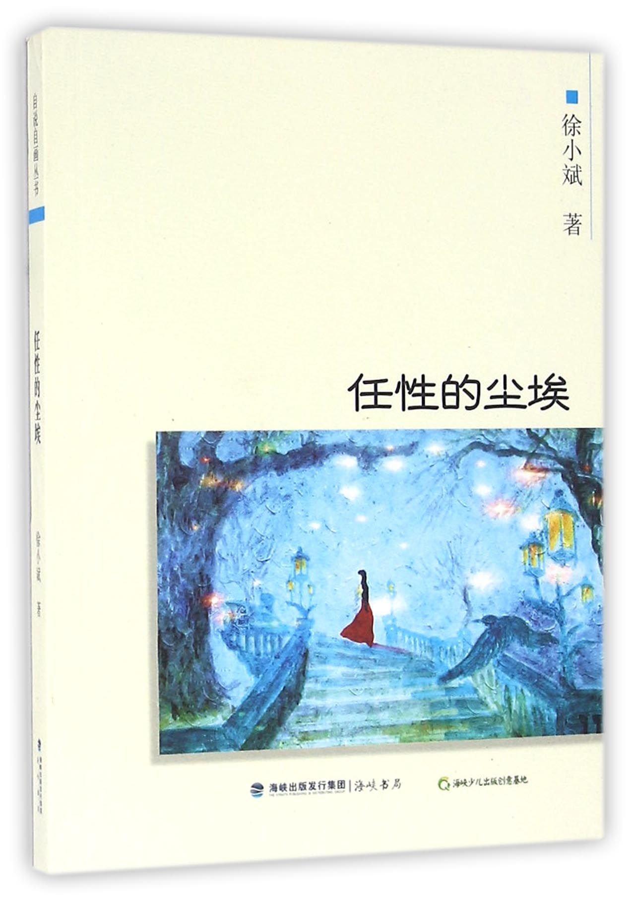 The Wayward Dust (Chinese Edition) pdf