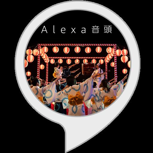 Alexa音頭