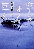 空をゆく巨人 (集英社学芸単行本)