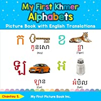 My First Khmer Alphabets Picture Book with English Translations: Bilingual Early Learning & Easy Teaching Khmer Books for Kids