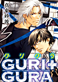 GURI+GURA (ビーボーイコミックスDX)