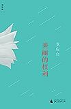 美丽的权利 (Chinese Edition)