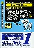 必勝・就職試験! 【TG-WEB対策用】8割が落とされる「Webテスト」完全突破法【2】【2016年度版】