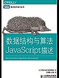 数据结构与算法JavaScript描述 (图灵程序设计丛书)