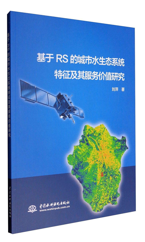 Download 基于RS的城市水生态系统特征及其服务价值研究 pdf