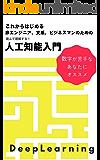 【改訂版】非エンジニア、文系、ビジネスマンのための人工知能入門: 数式が苦手なあなたにオススメ