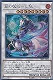 遊戯王 DBHS-JP035 麗の魔妖-妖狐 (日本語版 シークレットレア) デッキビルドパック ヒドゥン・サモナーズ