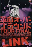革命オーバーグラウンド TOUR FINAL at SHIBUYA CLUB QUATTRO -THE STORY OF OVER THE REVOLUTION- [DVD]
