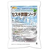 セスキ炭酸ソーダ 5kg [02] アルカリ洗浄剤 セスキ炭酸ナトリウム100% 粉末 NICHIGA(ニチガ)
