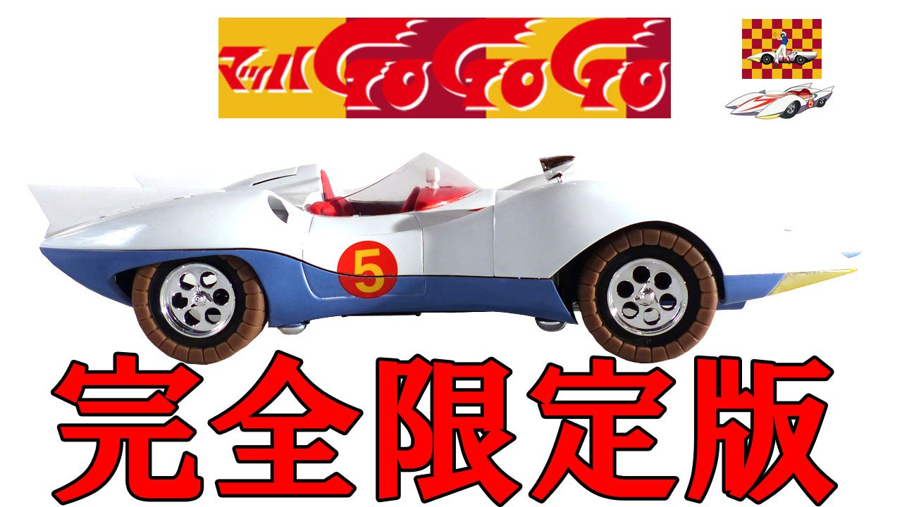 Amazon com aoshima speed racer mach gogogo mach 5 the 50 special edition 1 24 scale plastic model kit toys games