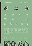 冈仓天心茶之书(日本美学大师冈仓天心传世之作,散发诗意和禅意的百年茶道经典!)