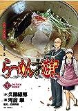 らーめん才遊記 1 (ビッグコミックス)
