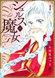シュルスの魔女(1) (ニチブンコミックス)