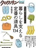 クロワッサン特別編集 暮らしを支える定番の道具134 (マガジンハウスムック)