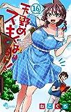 天野めぐみはスキだらけ! (16) (少年サンデーコミックス)