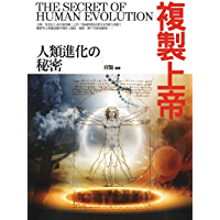 複製上帝-人類進化的秘密 (Traditional_chinese Edition)