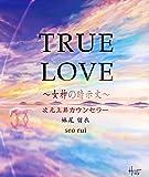 True Love  女神の暗示文