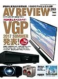 AV REVIEW Vol.263 2017年8/9月号