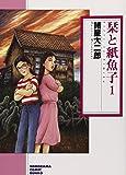 栞と紙魚子 1 (ソノラマコミック文庫 も 16-1)