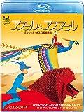 アズールとアスマール [Blu-ray]