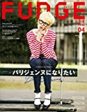 FUDGE 2017年4月号 (ファッジ)