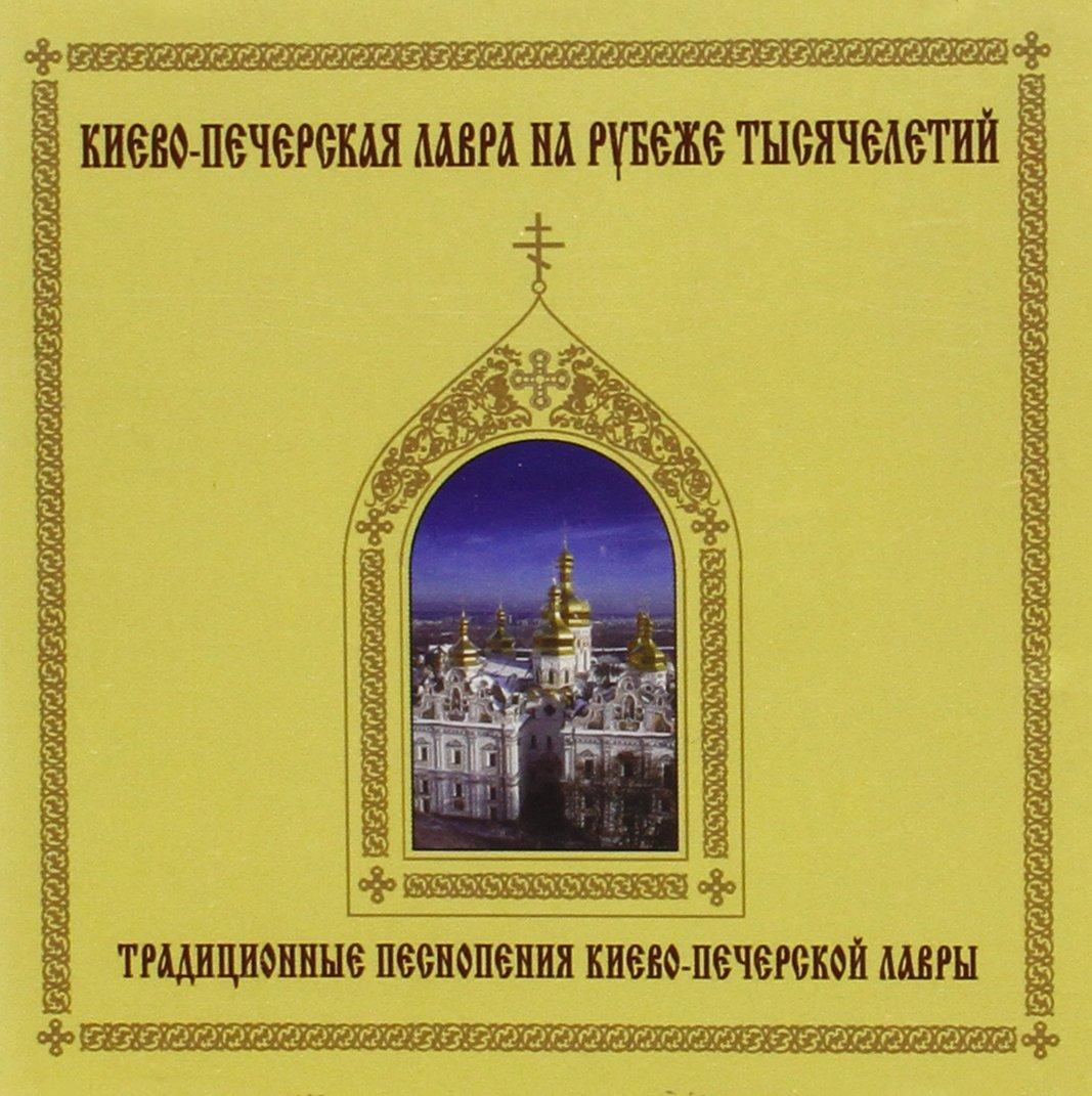 Traditional Praise and Worship Music of Kiev Pechersk Monastery by Origen Music