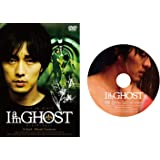 I am GHOST ディレクターズカット(通常版) [DVD]